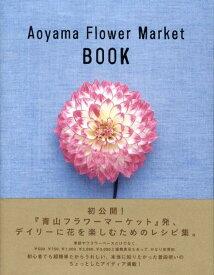 Aoyama Flower Market book [ 青山フラワーマーケット ]