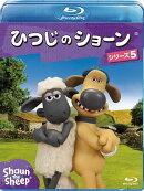 ひつじのショーン シリーズ5【Blu-ray】