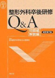 整形外科卒後研修Q&A改訂第7版 [ 日本整形外科学会 ]