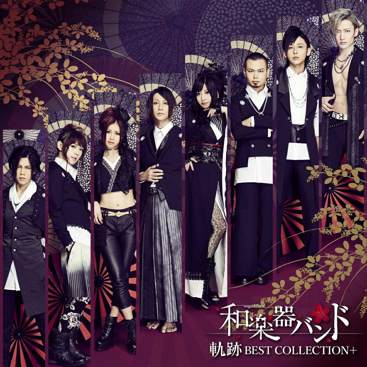軌跡 BEST COLLECTION+ (LIVE盤 CD+Blu-ray+スマプラ) [ 和楽器バンド ]