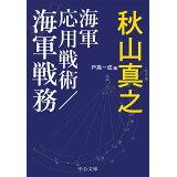 海軍応用戦術/海軍戦務 (中公文庫)