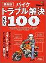バイクトラブル解決ノウハウ100最新版 (エイムック)