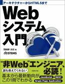 Webシステム入門