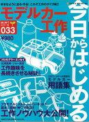【バーゲン本】 今日からはじめるモデルカー工作