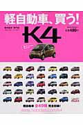 K4(ヨン)