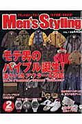 Men's styling(vol.1)