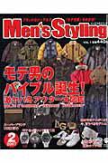 Men's styling(vol.1)