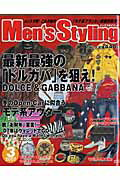 Men's styling(vol.2)