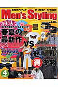 Men's styling(vol.3)