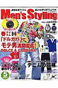 Men's styling(vol.4)