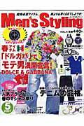 Men's styling(vol.4)