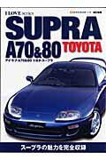 アイ・ラブ・A70 & 80トヨタ・スープラ