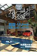 ガレージのある家(vol.13)