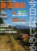 【バーゲン本】 今日からはじめる鉄道撮影改訂新版