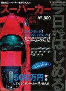 【バーゲン本】 今日からはじめるスーパーカー改訂新版