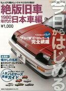 【バーゲン本】 今日からはじめる絶版旧車(1980年代の日本車編)