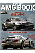 【バーゲン本】PERFECT AMG BOOK Vol.2