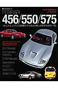 フェラーリ456/550/575