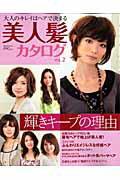 美人髪カタログ(vol.2)