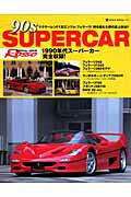 90s supercar