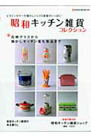 昭和キッチン雑貨コレクション 花柄グラスから懐かしキッチン電化製品まで (NEKO MOOK)