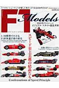 【バーゲン本】Formula1 Models