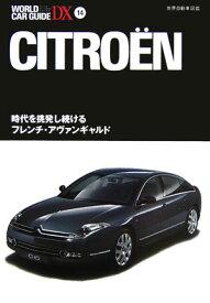 シトロエン 世界自動車図鑑 (ワールド・カー・ガイド・DX)