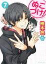 ぬこづけ! 7 (花とゆめコミックス) [ 柚木色 ]