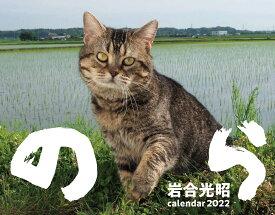2022猫カレンダー のら [ 岩合光昭 ]