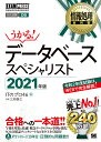 情報処理教科書 データベーススペシャリスト 2021年版 (EXAMPRESS) [ ITのプロ46 ]