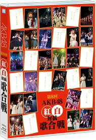 第8回 AKB48 紅白対抗歌合戦【Blu-ray】 [ AKB48 ]