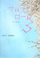 クロスロ-ド(3)