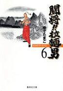 闘将!!拉麺男(ラーメンマン)(6)