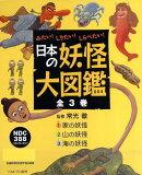 日本の妖怪大図鑑(全3巻)