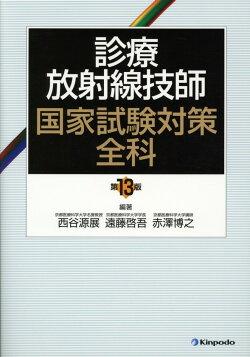 診療放射線技師国家試験対策全科第13版