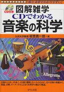 CDでわかる音楽の科学