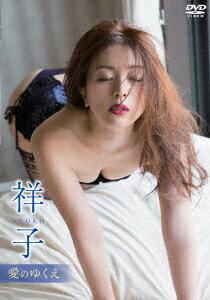 愛のゆくえ [ 祥子 ]