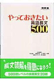 やっておきたい英語長文500 (河合塾series) [ 杉山俊一 ]