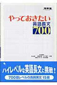 やっておきたい英語長文700 (河合塾series) [ 杉山俊一 ]