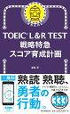 TOEIC L&R TEST 戦略特急 スコア育成計画 [ 渡邉 淳 ]