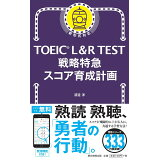 TOEIC L&R TEST戦略特急スコア育成計画