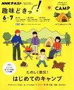 たのしく防災! はじめてのキャンプ (趣味どきっ! シュミドキッ) [ 寒川 一 ]