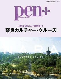 奈良カルチャー・クルーズ いまだから知りたい、古都の旅へ! (MEDIA HOUSE MOOK Pen+)