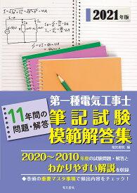 2021年版 第一種電気工事士筆記試験模範解答集 [ 電気書院 ]