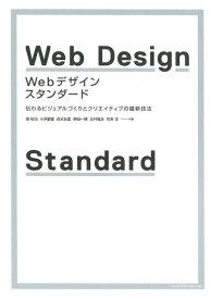 Webデザイン・スタンダード 伝わるビジュアルづくりとクリエイティブの最新技法 [ 境祐司 ]
