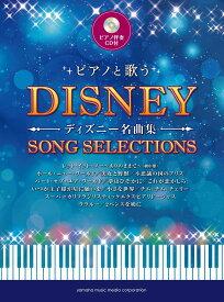 ピアノと歌う ディズニー名曲集