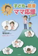 子どもの吃音ママ応援BOOK