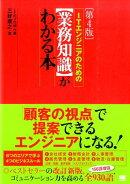 ITエンジニアのための〈業務知識〉がわかる本第4版