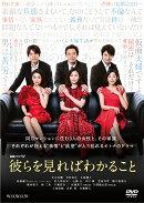 【予約】連続ドラマW 彼らを見ればわかること DVD-BOX
