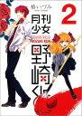 月刊少女野崎くん(2) [ 椿いづみ ]